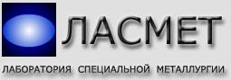 ООО «ЛАСМЕТ» (Лаборатория специальной металлургии) — производитель малых партий металлопроката высокого качества